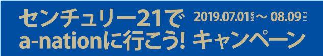 センチュリー21 35周年フェア